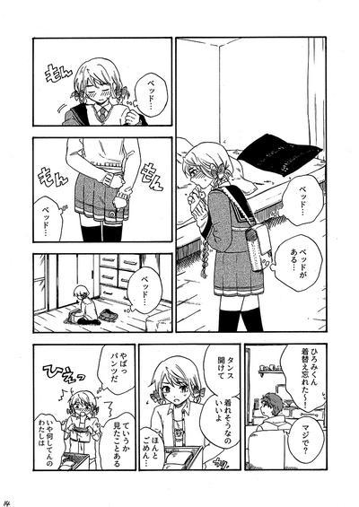 29-ji no Koibito 5