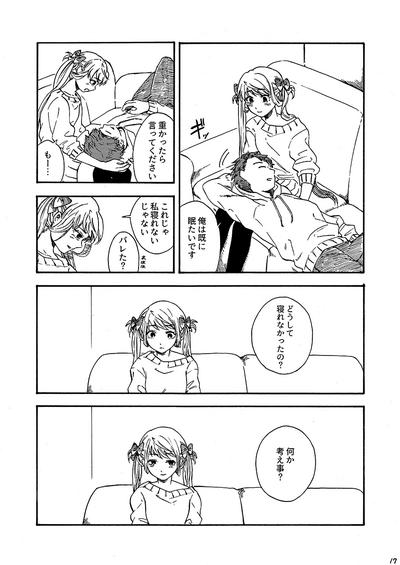 29-ji no Koibito 8
