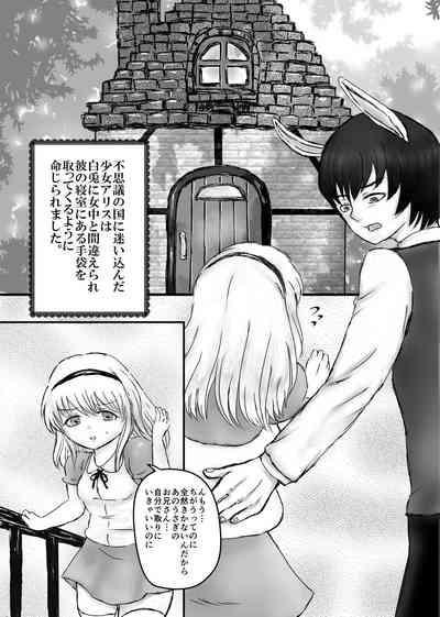 Futanari Alice to Shiro Usagi Oniisan no Aru Hirusagari no Dekigoto 3