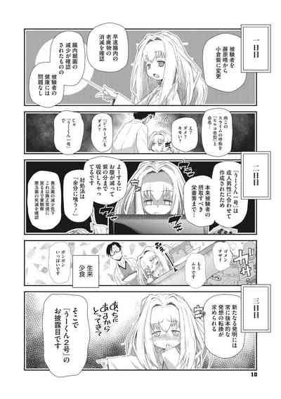 Shishunki o Meshiagare 9