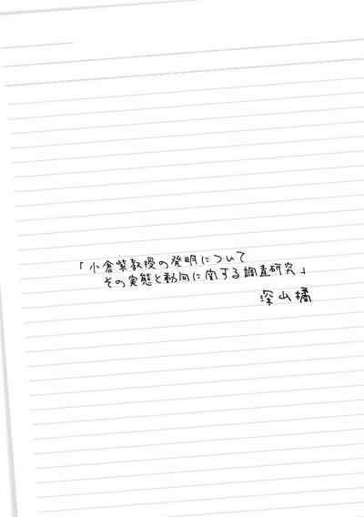 Shishunki o Meshiagare 2
