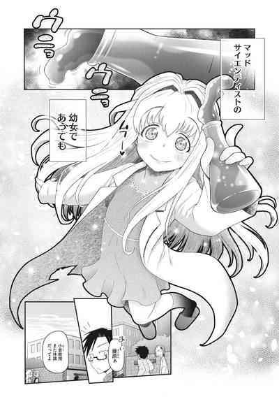 Shishunki o Meshiagare 5