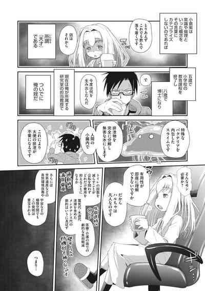 Shishunki o Meshiagare 7