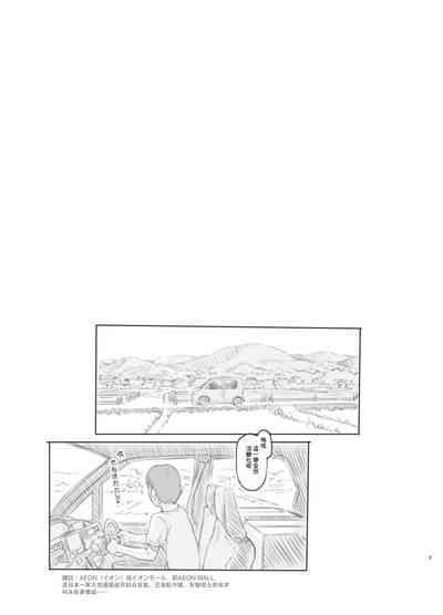 Hisashiburi ni Jikka ni Kaettara Oi to Mei ga Seikou Suru Naka ni Natte Ita 2
