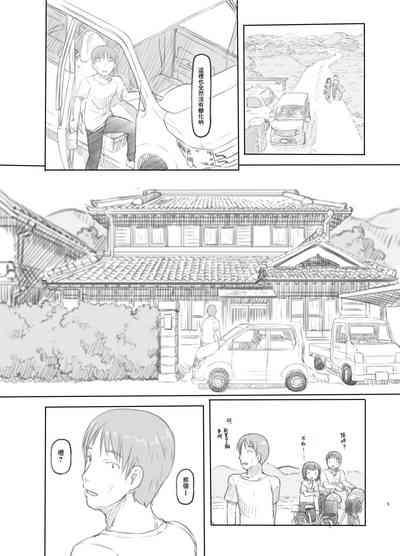 Hisashiburi ni Jikka ni Kaettara Oi to Mei ga Seikou Suru Naka ni Natte Ita 4