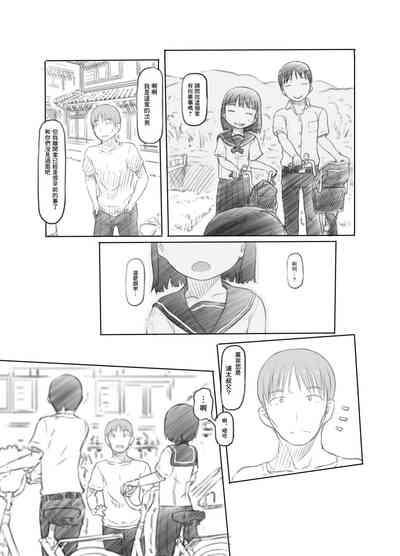 Hisashiburi ni Jikka ni Kaettara Oi to Mei ga Seikou Suru Naka ni Natte Ita 5