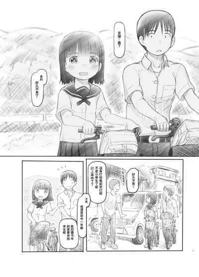 Hisashiburi ni Jikka ni Kaettara Oi to Mei ga Seikou Suru Naka ni Natte Ita 6