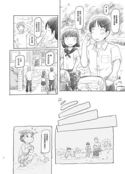 Hisashiburi ni Jikka ni Kaettara Oi to Mei ga Seikou Suru Naka ni Natte Ita 7