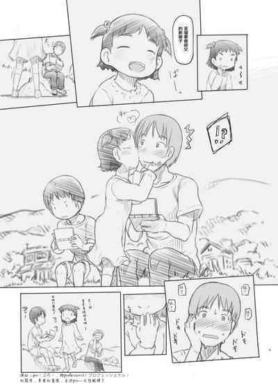 Hisashiburi ni Jikka ni Kaettara Oi to Mei ga Seikou Suru Naka ni Natte Ita 8