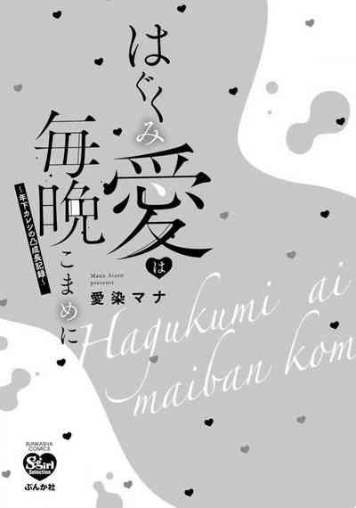Hagukumi3 2