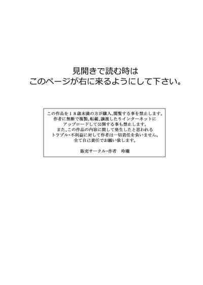 Futanari Bitch Gal wa Suki desu ka? 1-5① 1