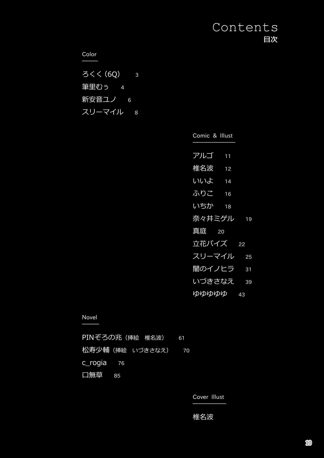 ア○スギア総合スカトロアンソロジー アクトレス排泄実態調査任務~スカポためるっすか!?~ 9