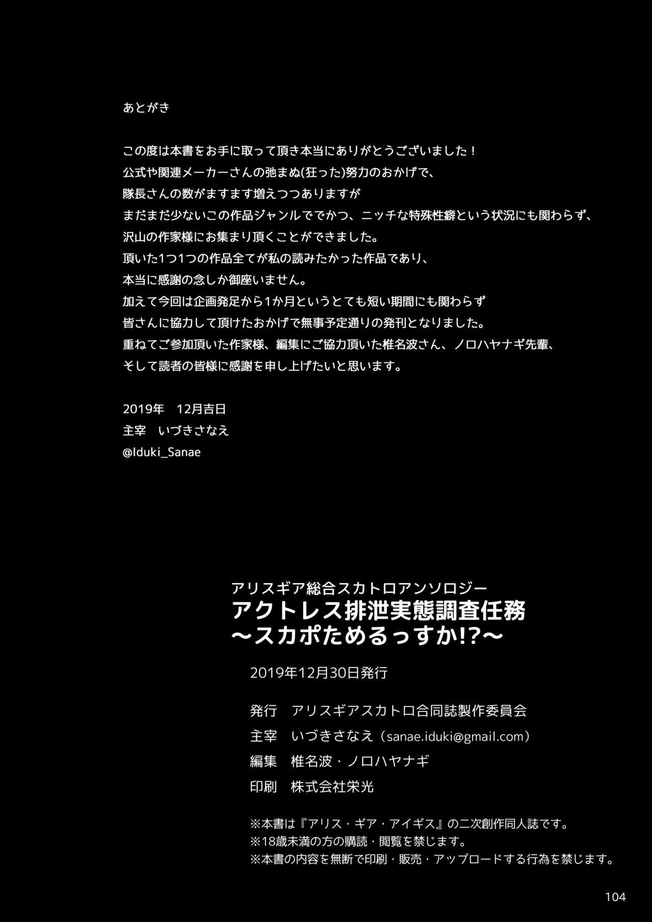 ア○スギア総合スカトロアンソロジー アクトレス排泄実態調査任務~スカポためるっすか!?~ 103