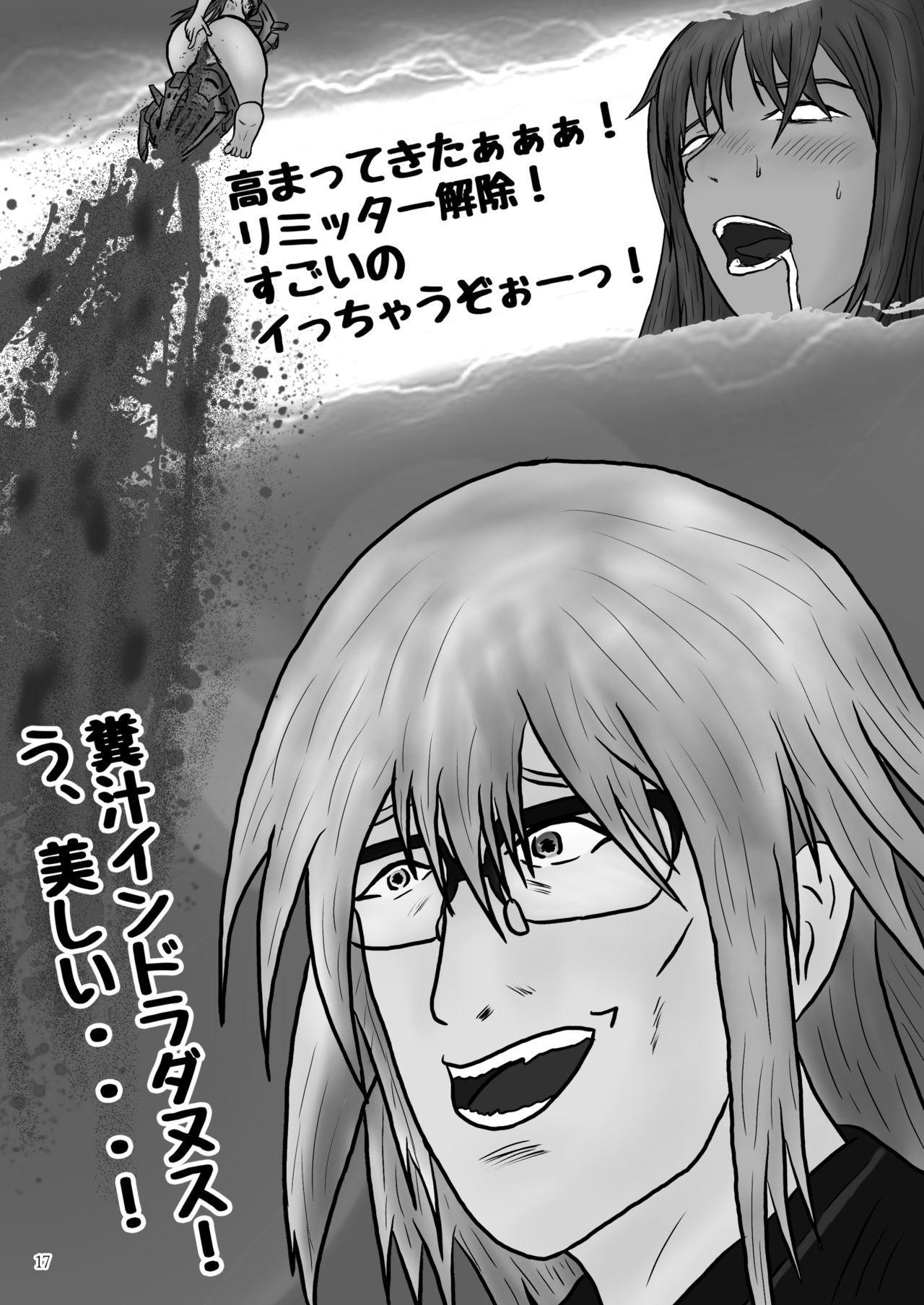 ア○スギア総合スカトロアンソロジー アクトレス排泄実態調査任務~スカポためるっすか!?~ 16