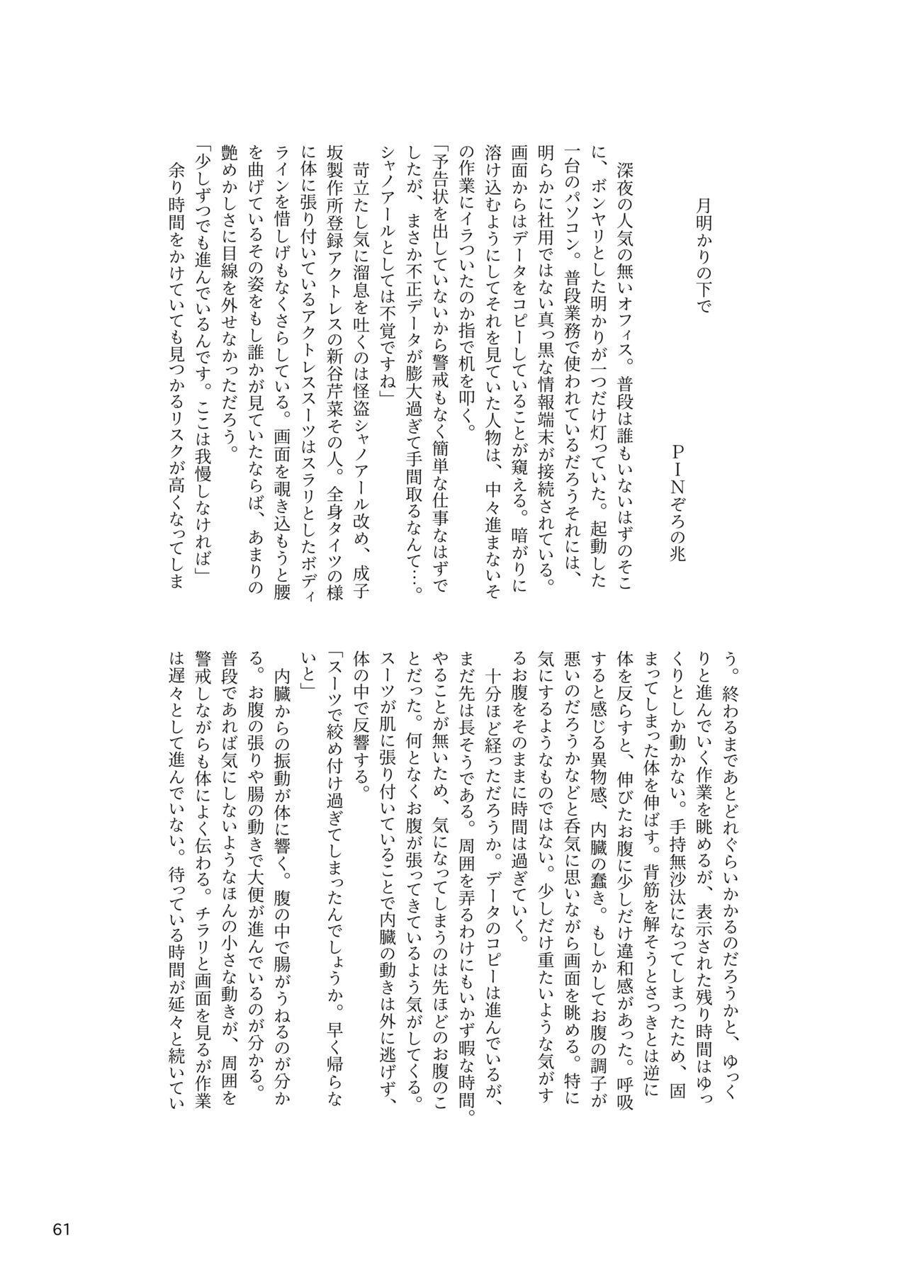 ア○スギア総合スカトロアンソロジー アクトレス排泄実態調査任務~スカポためるっすか!?~ 60