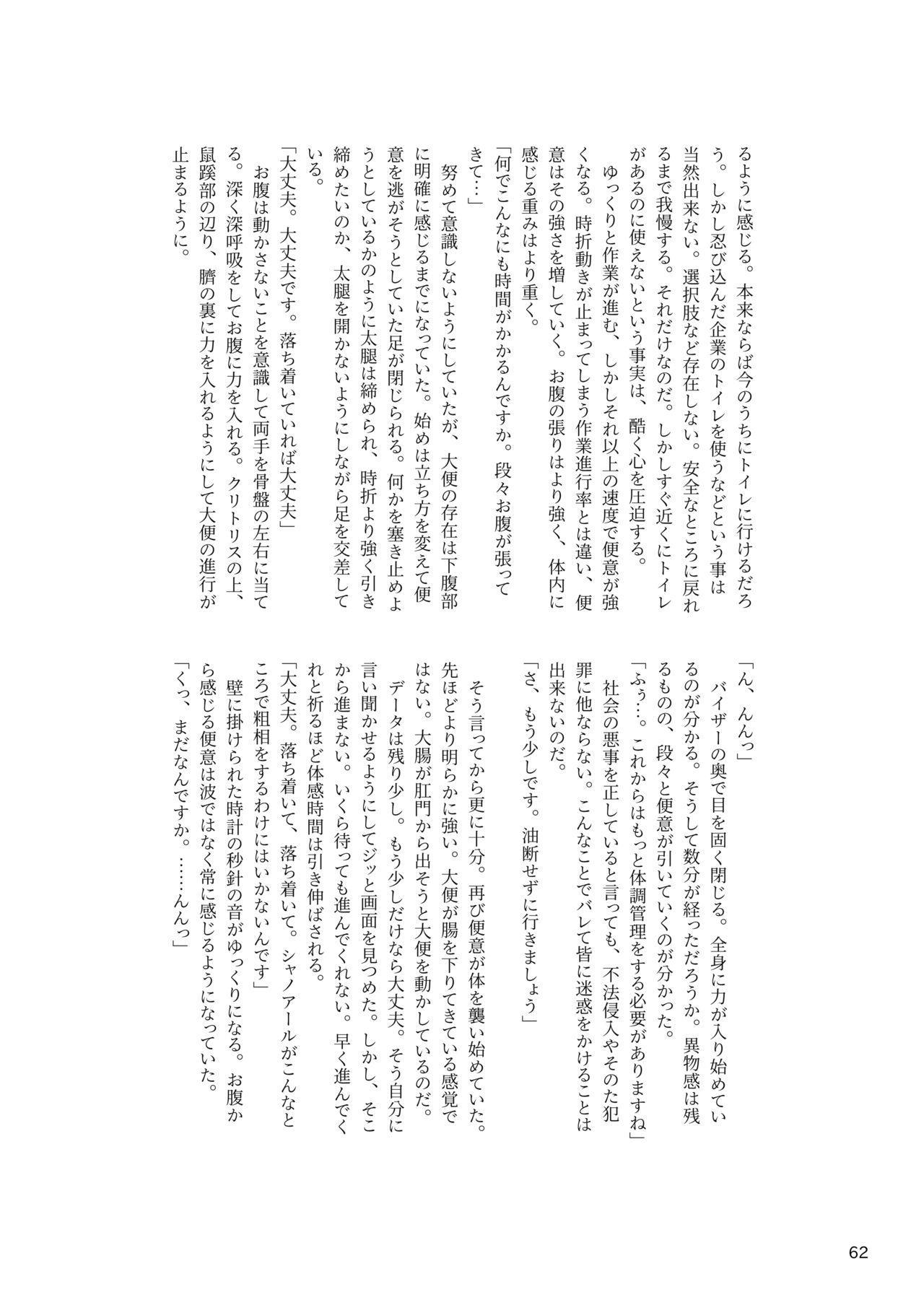 ア○スギア総合スカトロアンソロジー アクトレス排泄実態調査任務~スカポためるっすか!?~ 61