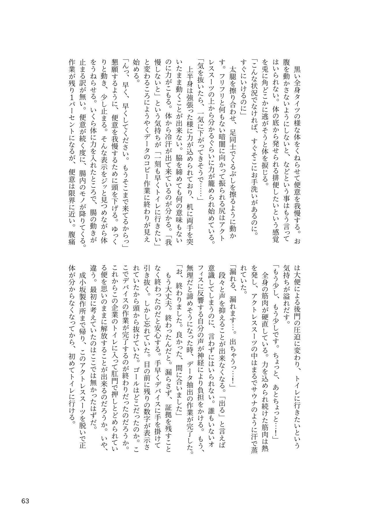 ア○スギア総合スカトロアンソロジー アクトレス排泄実態調査任務~スカポためるっすか!?~ 62