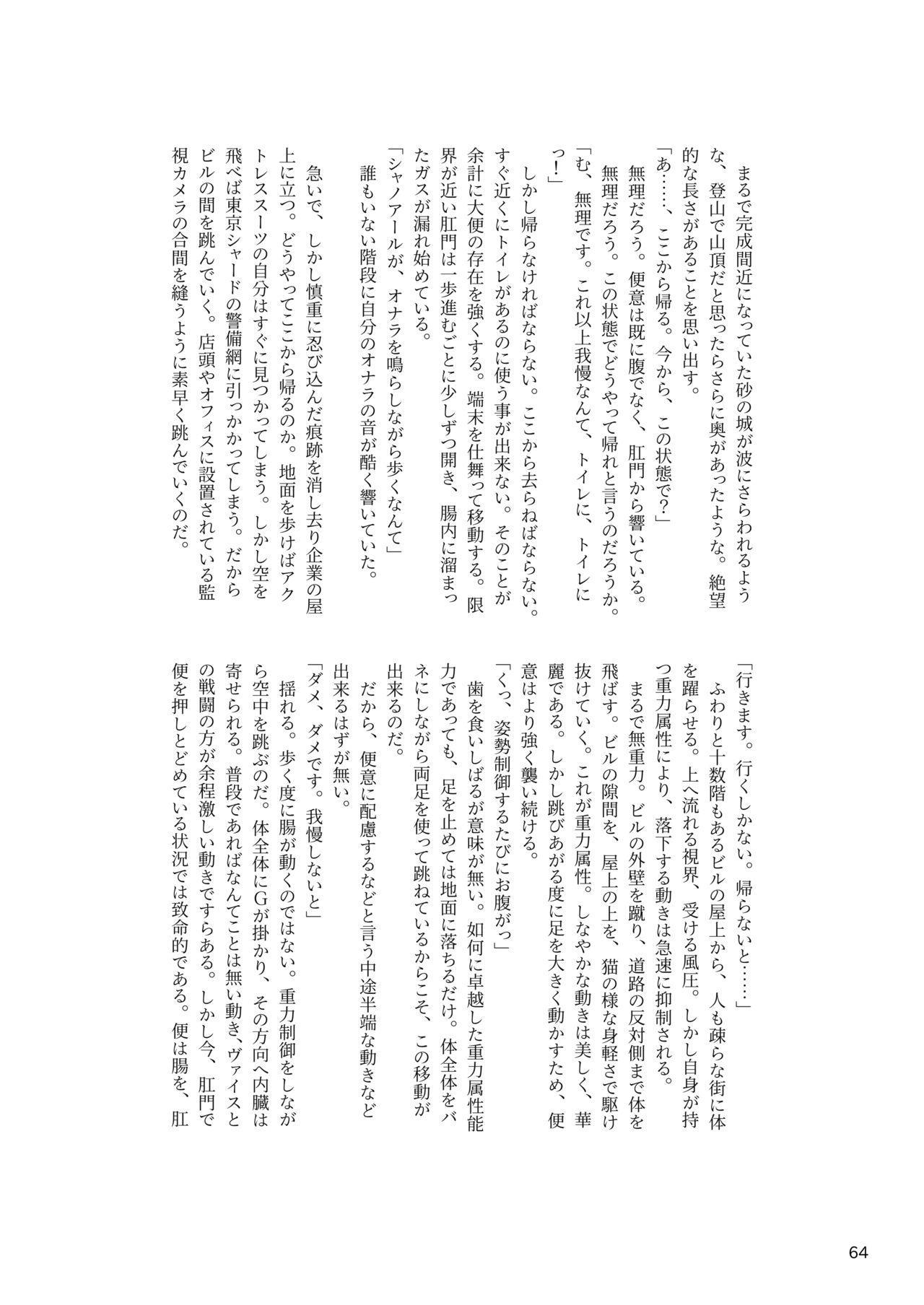 ア○スギア総合スカトロアンソロジー アクトレス排泄実態調査任務~スカポためるっすか!?~ 63