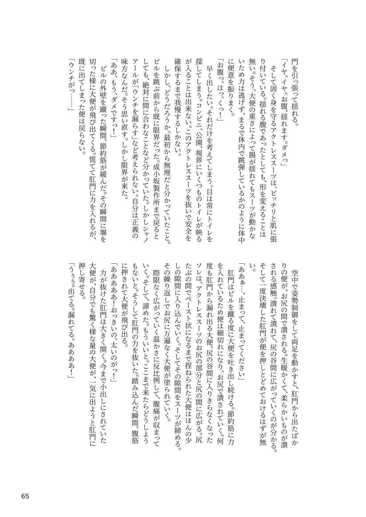 ア○スギア総合スカトロアンソロジー アクトレス排泄実態調査任務~スカポためるっすか!?~ 64