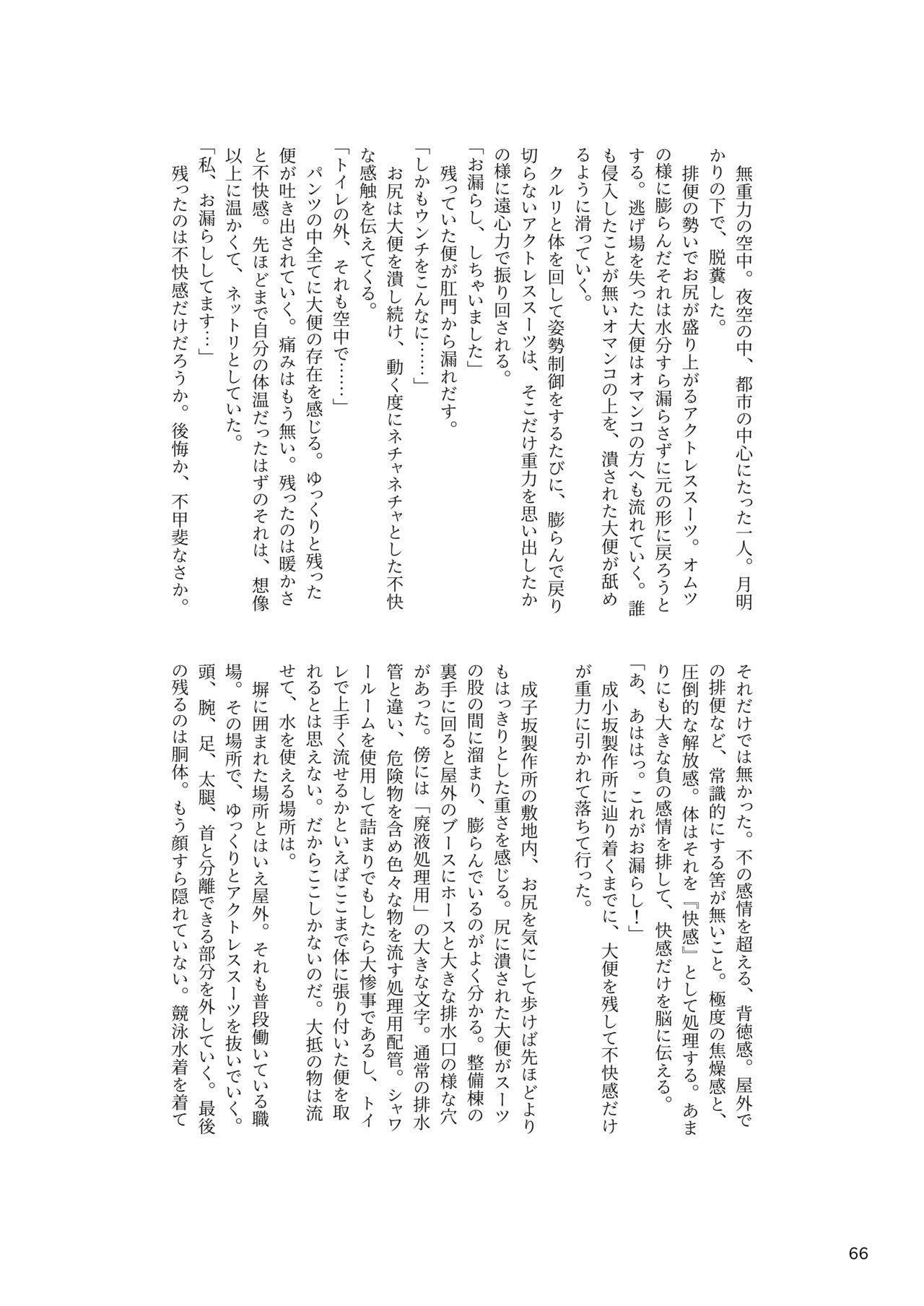 ア○スギア総合スカトロアンソロジー アクトレス排泄実態調査任務~スカポためるっすか!?~ 65