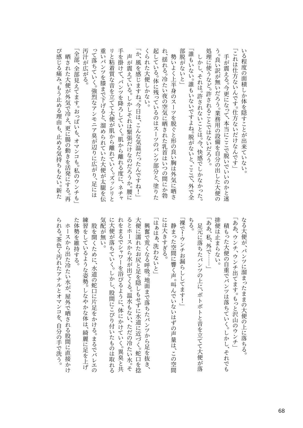 ア○スギア総合スカトロアンソロジー アクトレス排泄実態調査任務~スカポためるっすか!?~ 67