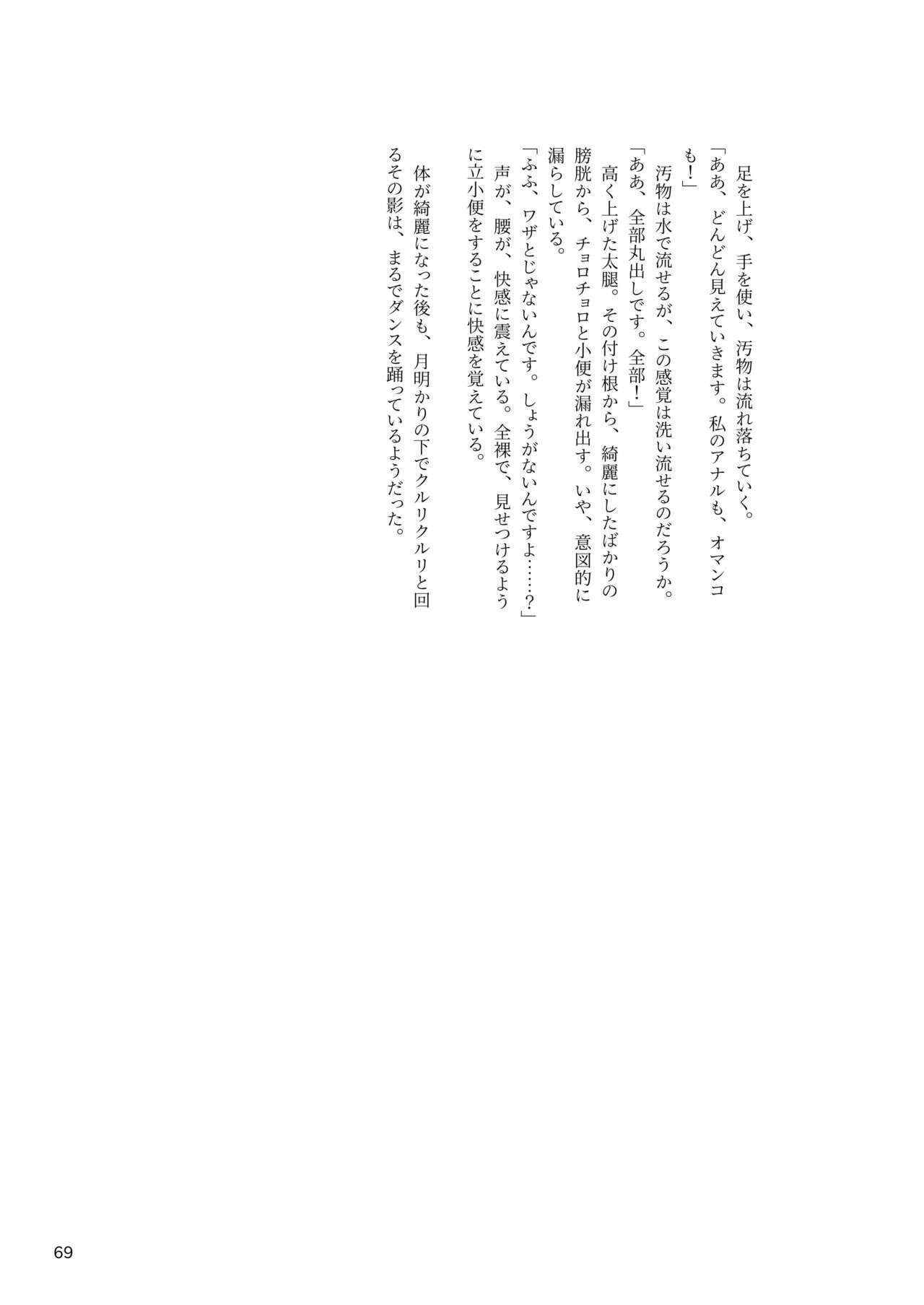 ア○スギア総合スカトロアンソロジー アクトレス排泄実態調査任務~スカポためるっすか!?~ 68