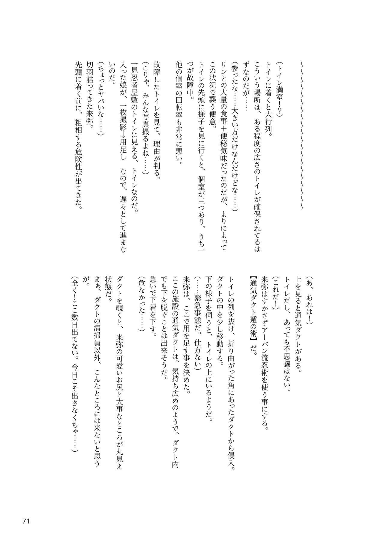 ア○スギア総合スカトロアンソロジー アクトレス排泄実態調査任務~スカポためるっすか!?~ 70