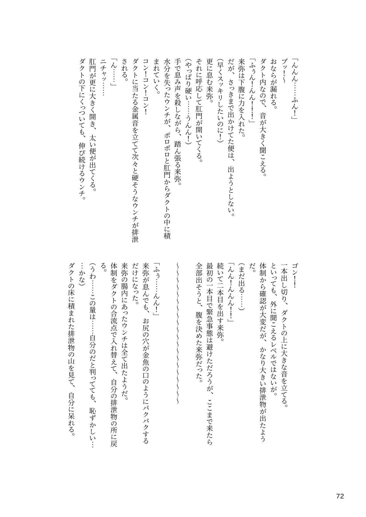ア○スギア総合スカトロアンソロジー アクトレス排泄実態調査任務~スカポためるっすか!?~ 71