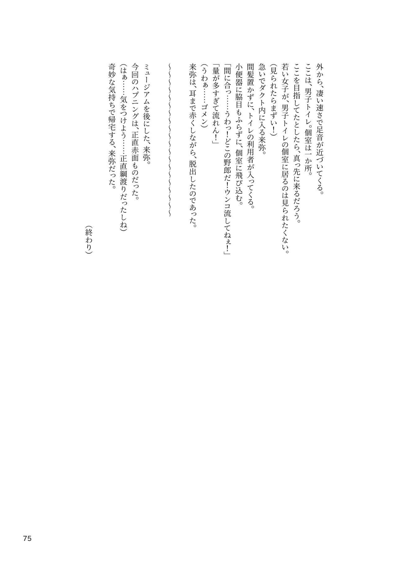 ア○スギア総合スカトロアンソロジー アクトレス排泄実態調査任務~スカポためるっすか!?~ 74