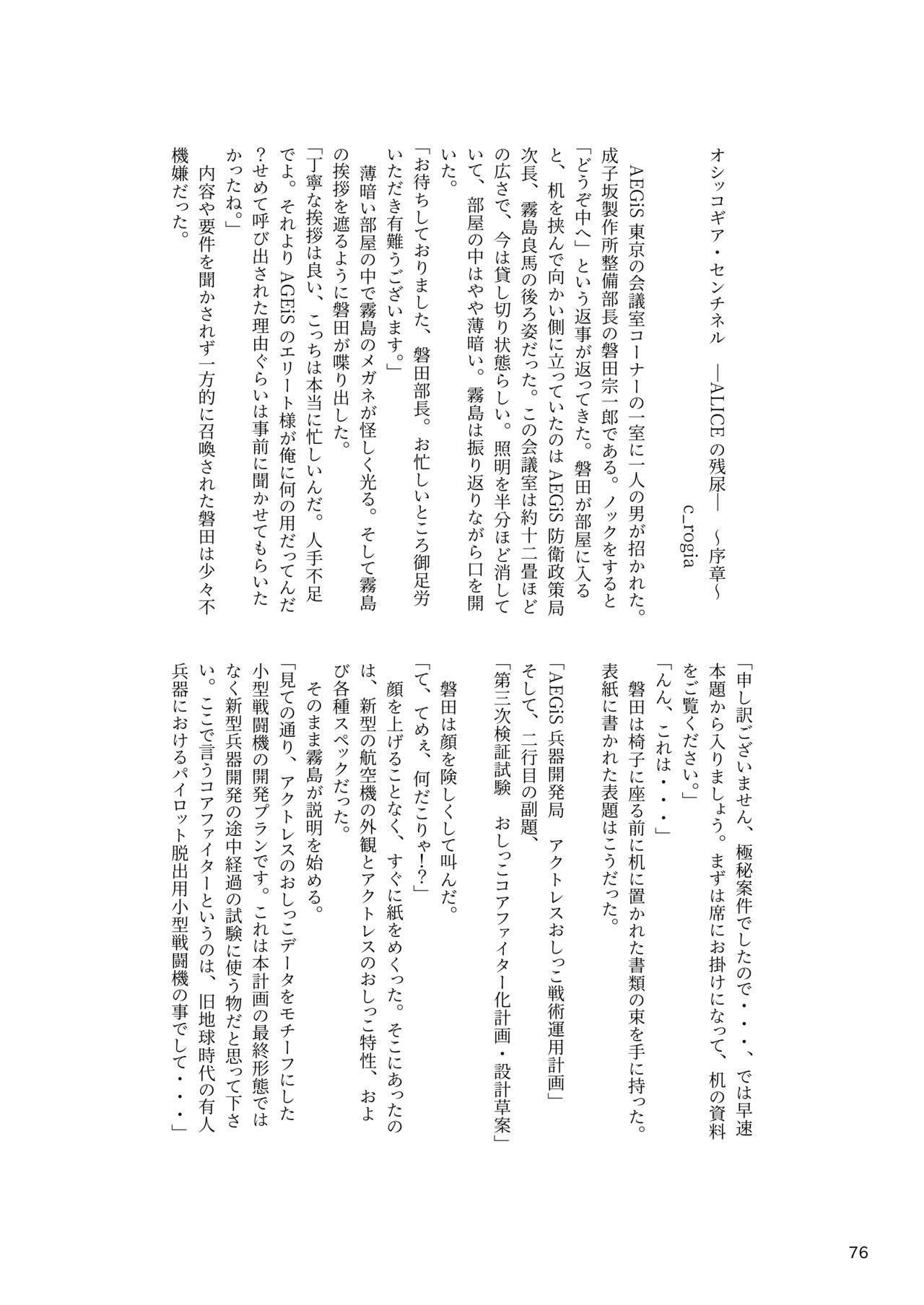 ア○スギア総合スカトロアンソロジー アクトレス排泄実態調査任務~スカポためるっすか!?~ 75