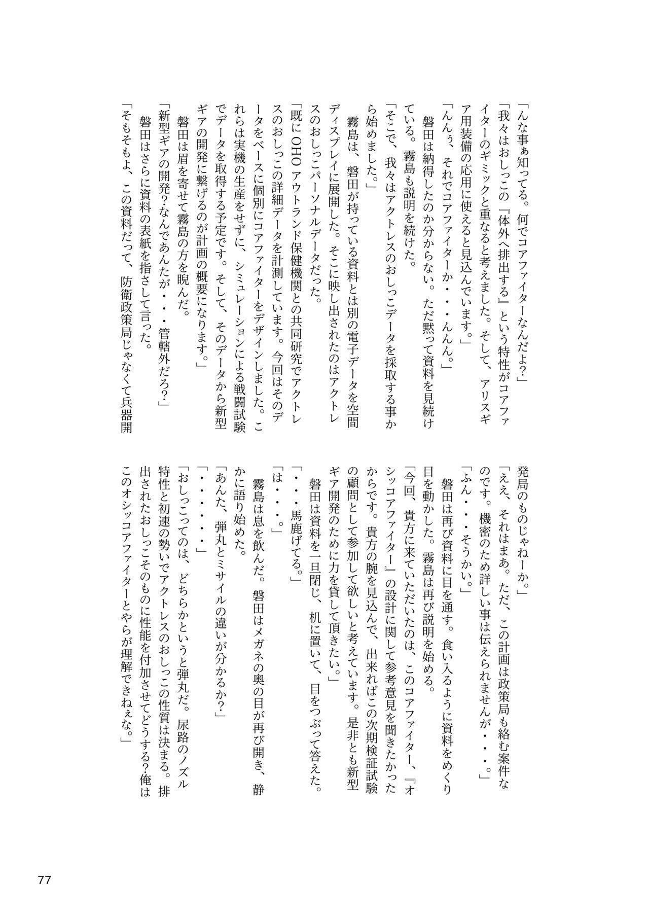ア○スギア総合スカトロアンソロジー アクトレス排泄実態調査任務~スカポためるっすか!?~ 76
