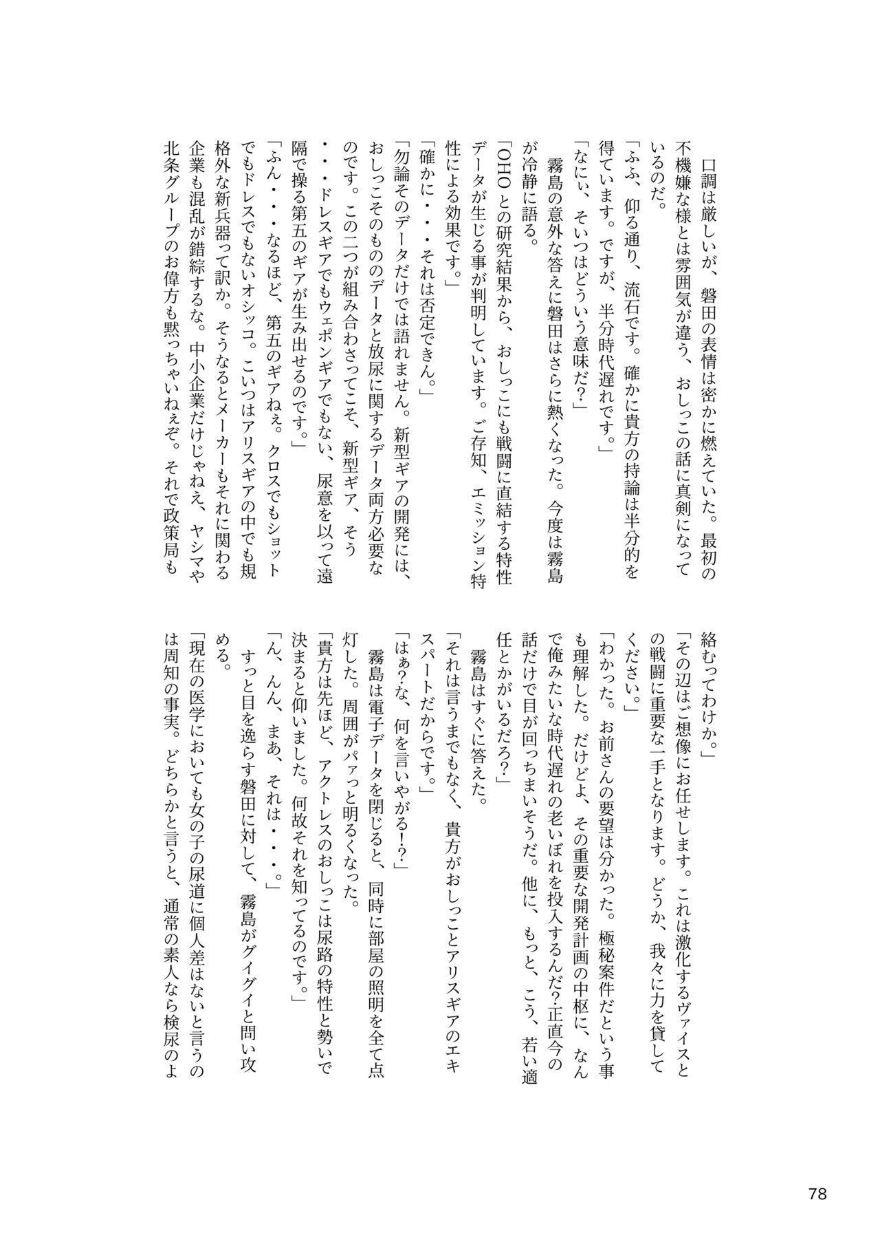 ア○スギア総合スカトロアンソロジー アクトレス排泄実態調査任務~スカポためるっすか!?~ 77