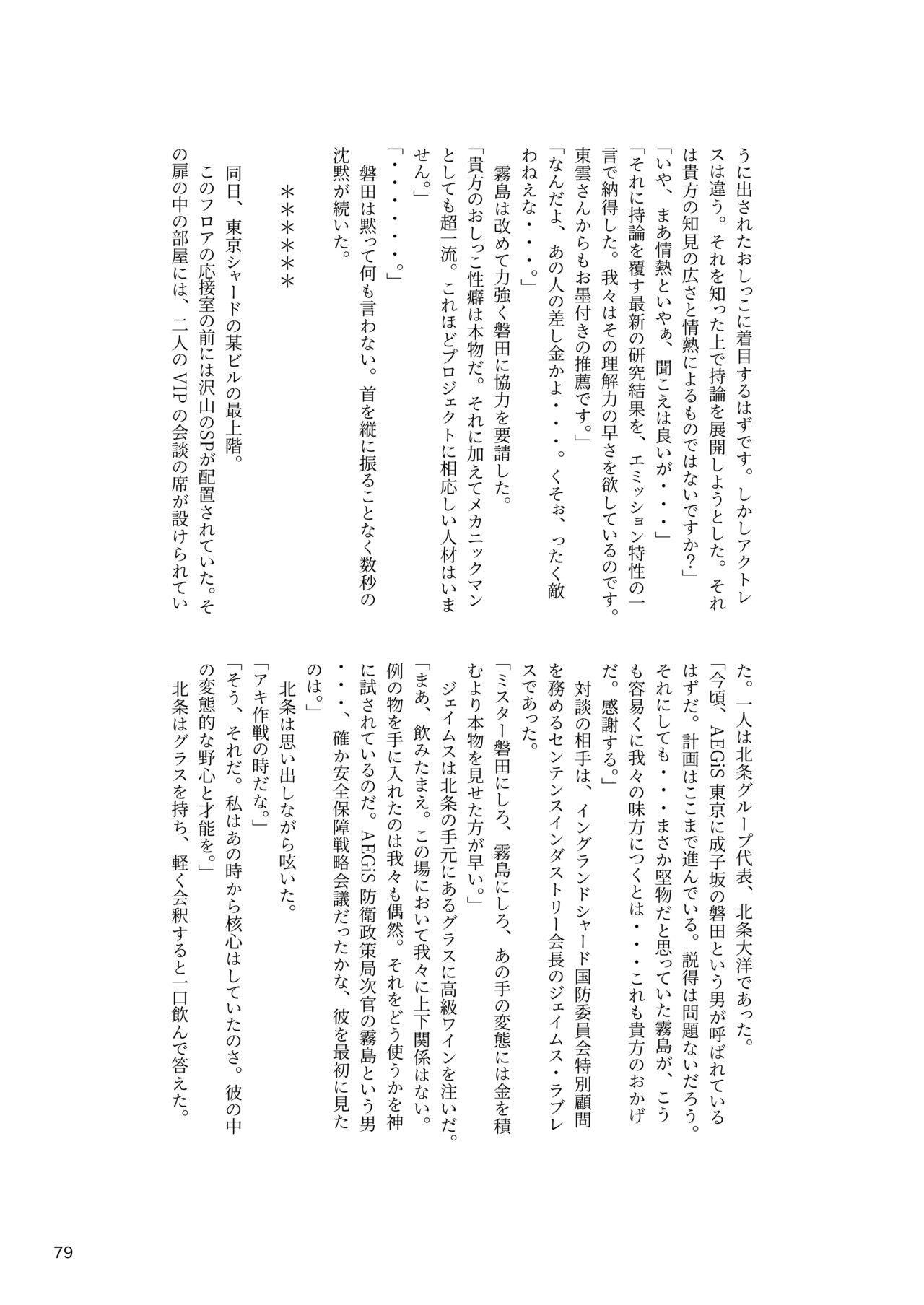 ア○スギア総合スカトロアンソロジー アクトレス排泄実態調査任務~スカポためるっすか!?~ 78