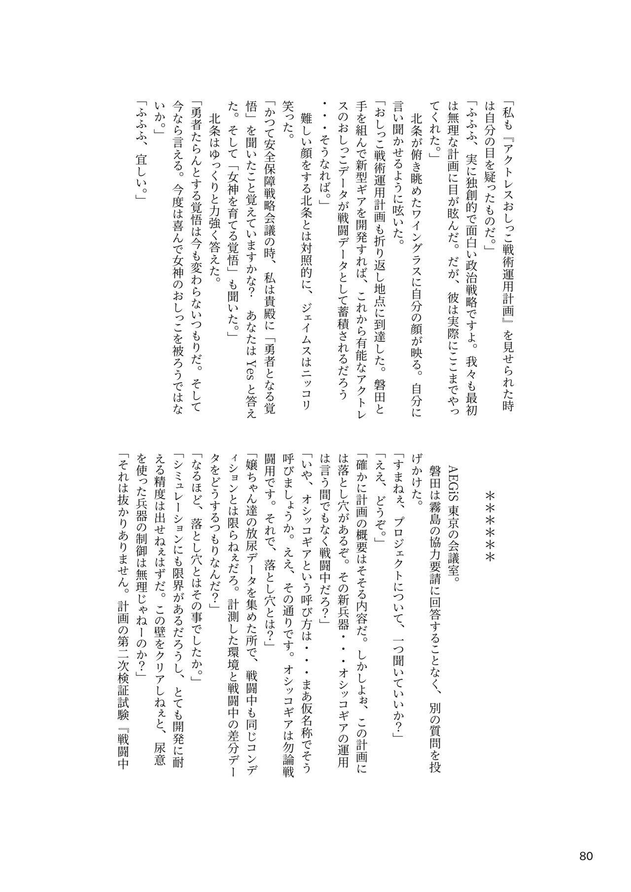 ア○スギア総合スカトロアンソロジー アクトレス排泄実態調査任務~スカポためるっすか!?~ 79