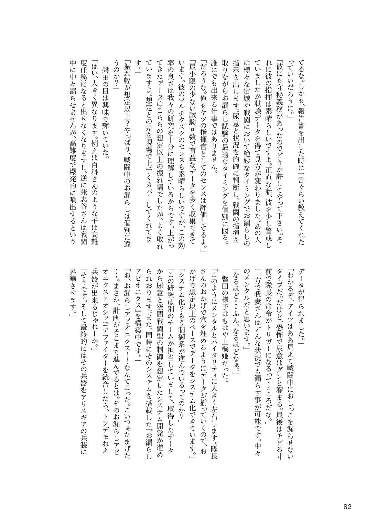 ア○スギア総合スカトロアンソロジー アクトレス排泄実態調査任務~スカポためるっすか!?~ 81