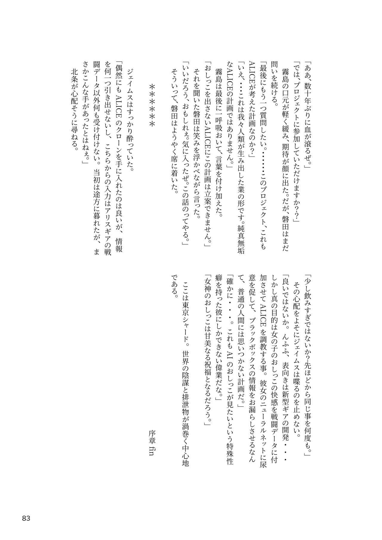 ア○スギア総合スカトロアンソロジー アクトレス排泄実態調査任務~スカポためるっすか!?~ 82