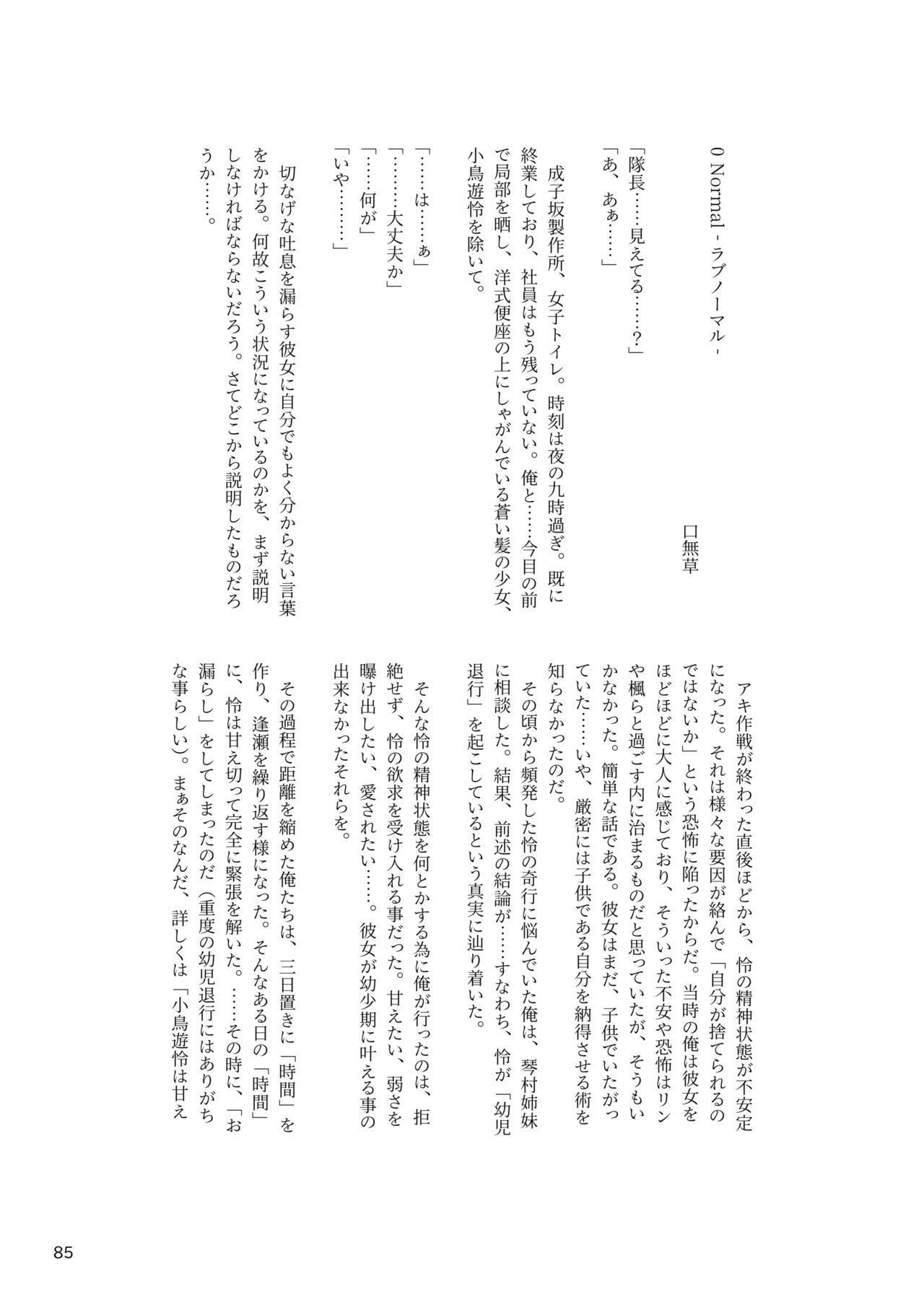 ア○スギア総合スカトロアンソロジー アクトレス排泄実態調査任務~スカポためるっすか!?~ 84
