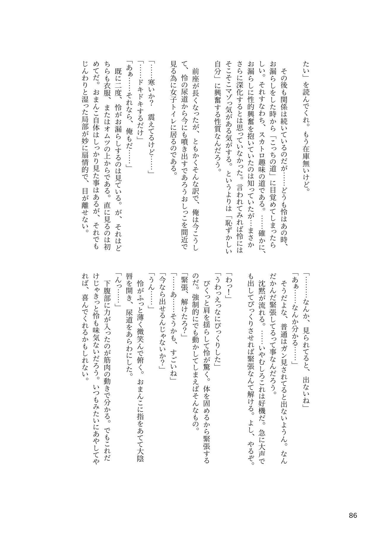 ア○スギア総合スカトロアンソロジー アクトレス排泄実態調査任務~スカポためるっすか!?~ 85
