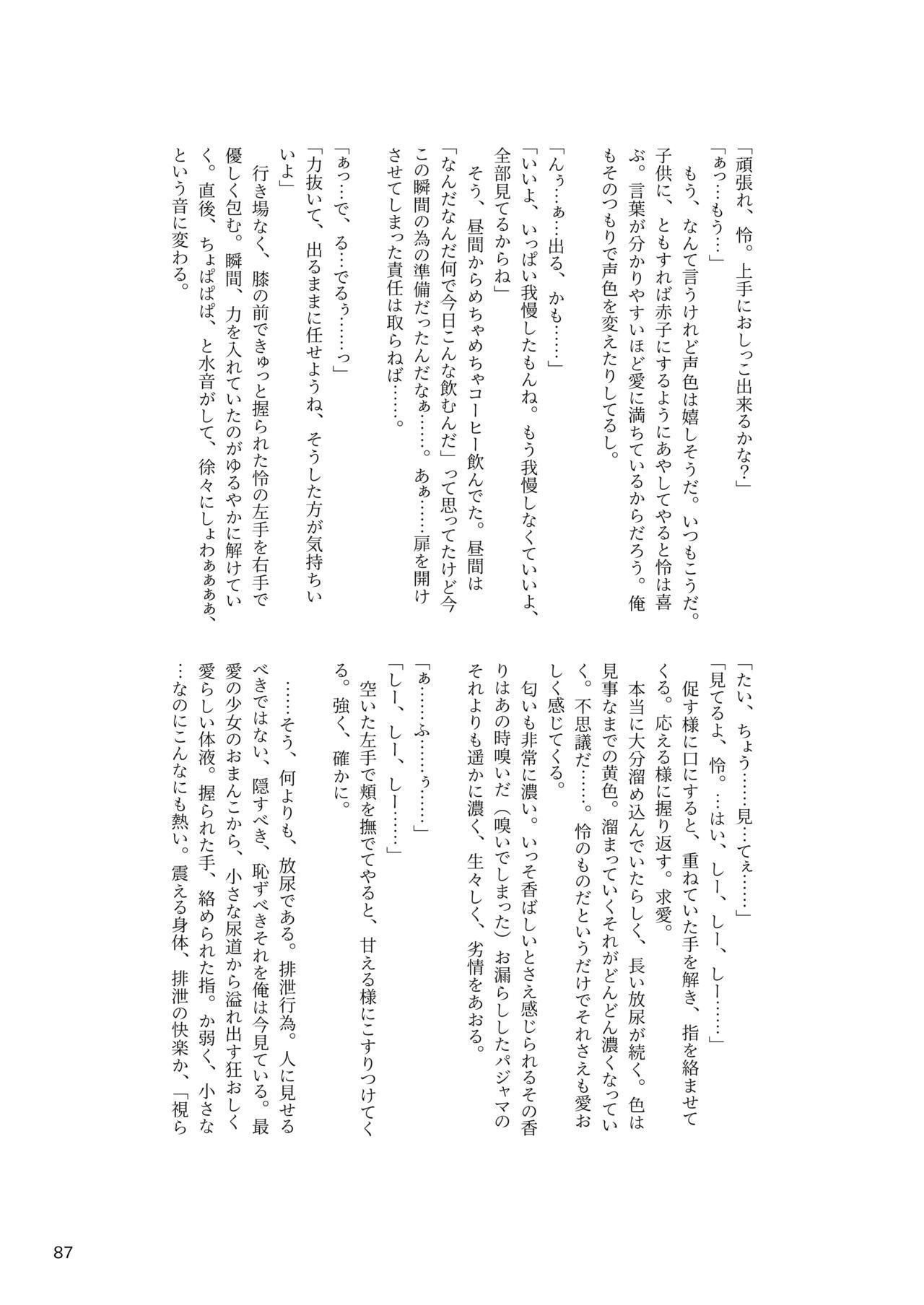 ア○スギア総合スカトロアンソロジー アクトレス排泄実態調査任務~スカポためるっすか!?~ 86