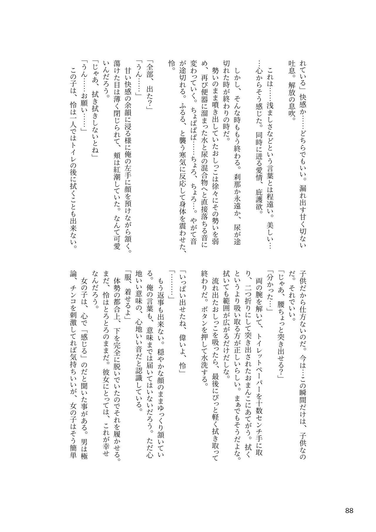 ア○スギア総合スカトロアンソロジー アクトレス排泄実態調査任務~スカポためるっすか!?~ 87