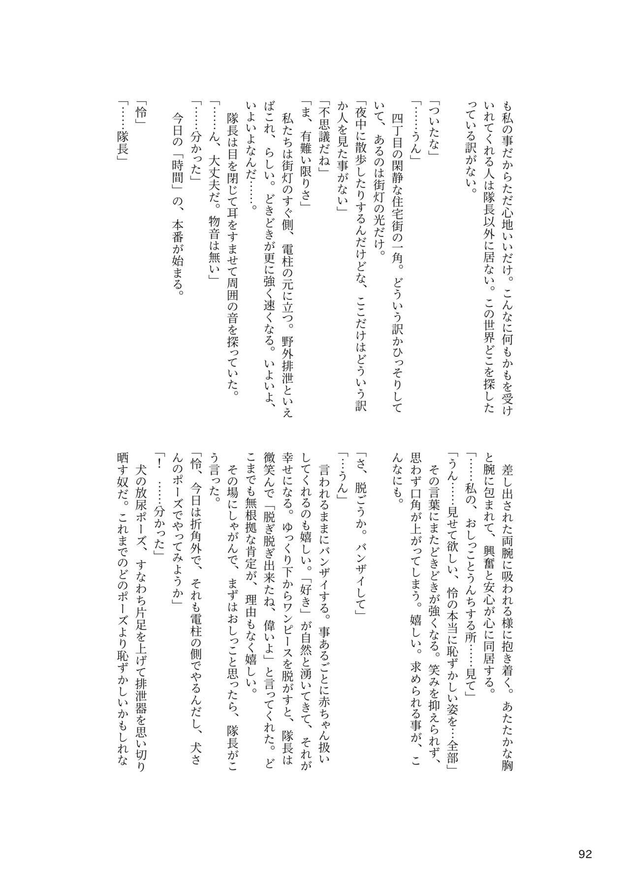 ア○スギア総合スカトロアンソロジー アクトレス排泄実態調査任務~スカポためるっすか!?~ 91
