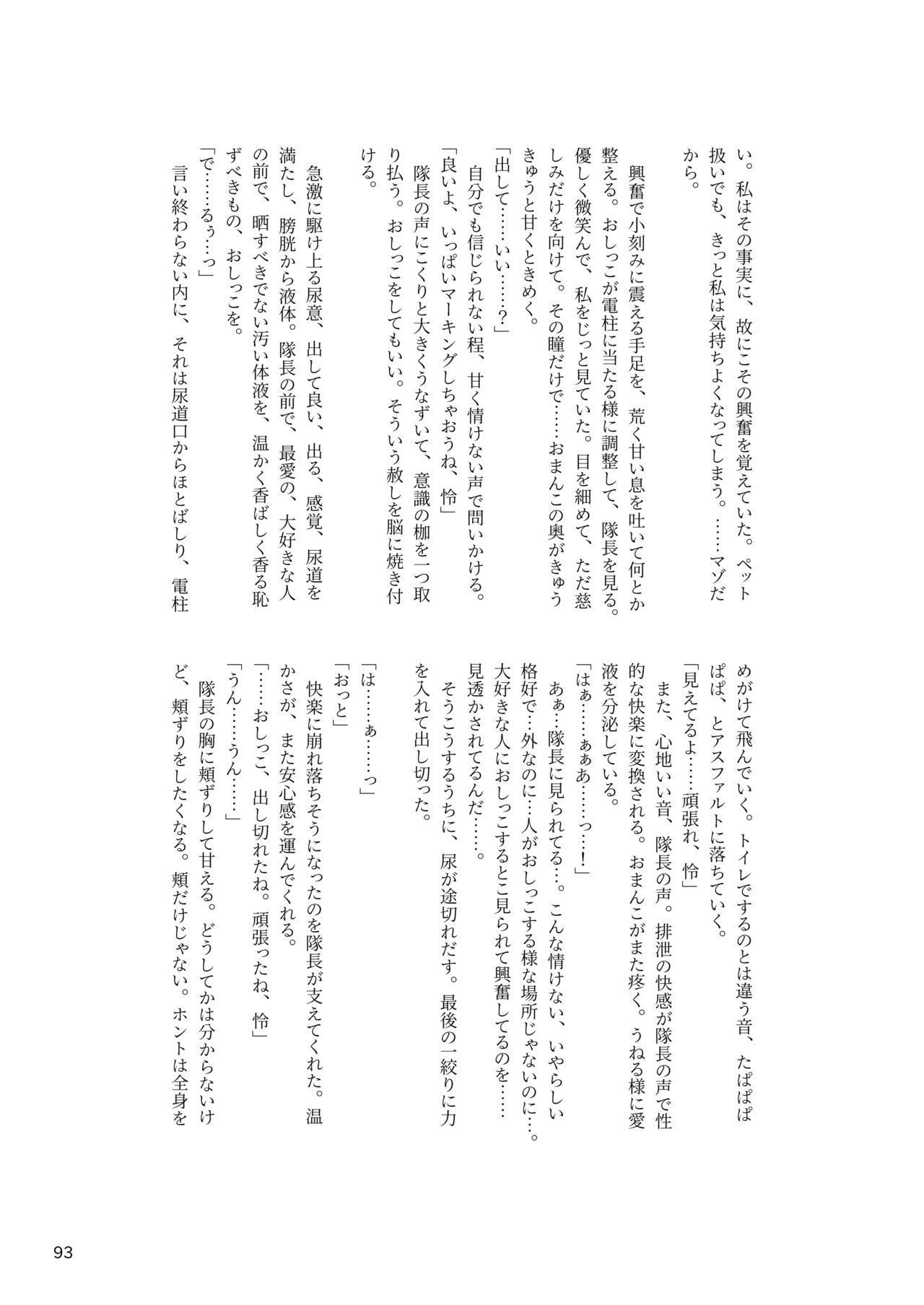 ア○スギア総合スカトロアンソロジー アクトレス排泄実態調査任務~スカポためるっすか!?~ 92