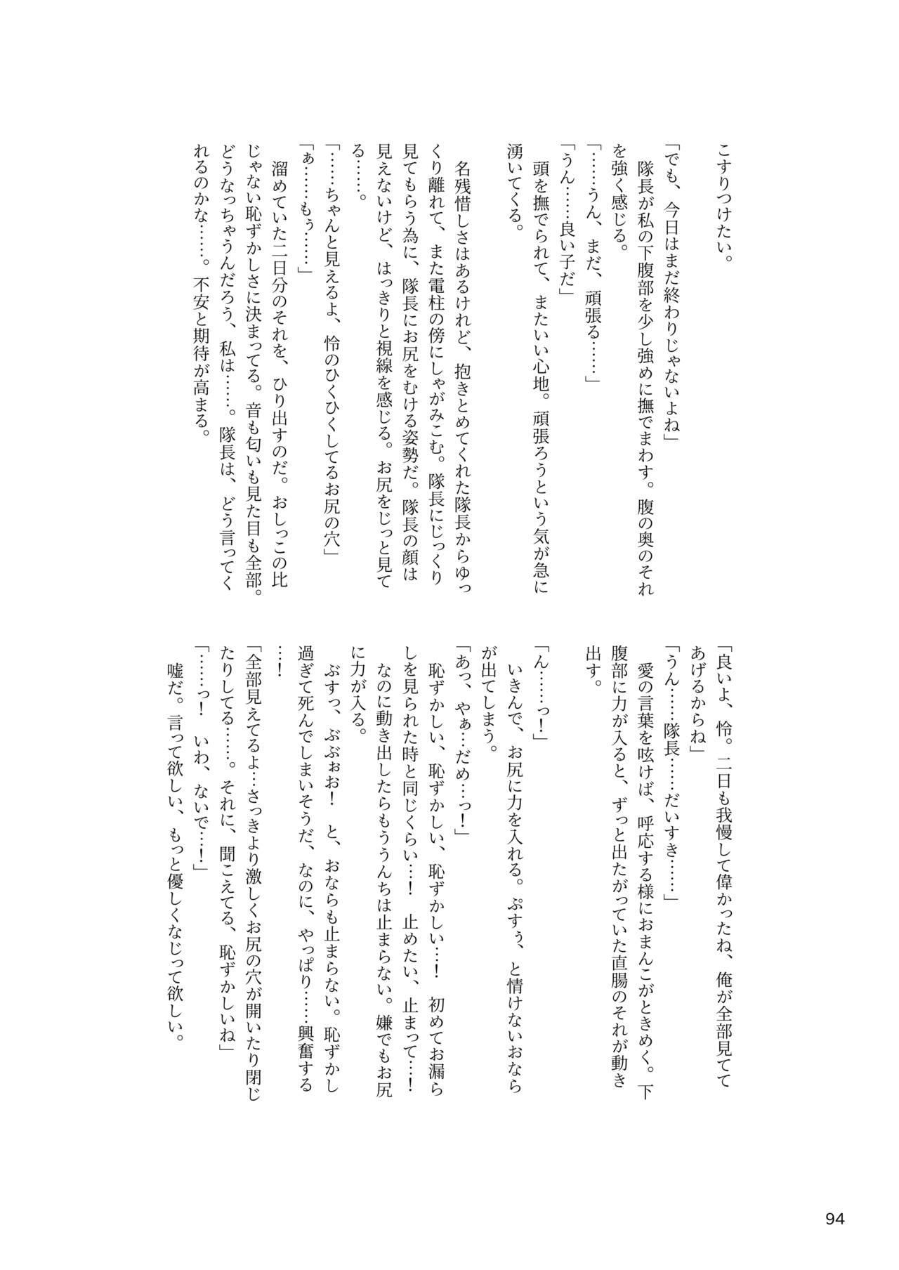 ア○スギア総合スカトロアンソロジー アクトレス排泄実態調査任務~スカポためるっすか!?~ 93