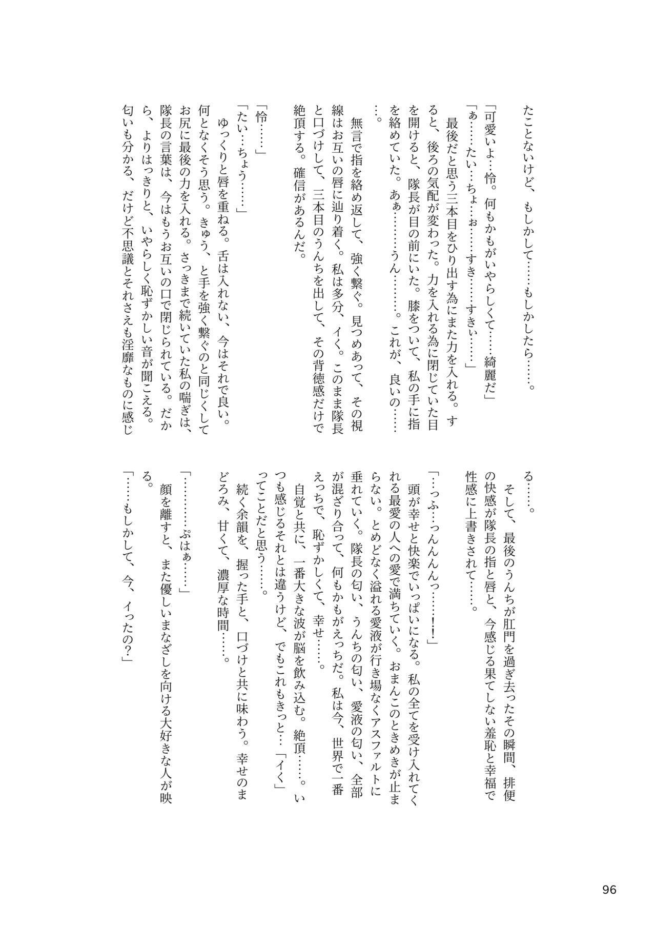 ア○スギア総合スカトロアンソロジー アクトレス排泄実態調査任務~スカポためるっすか!?~ 95