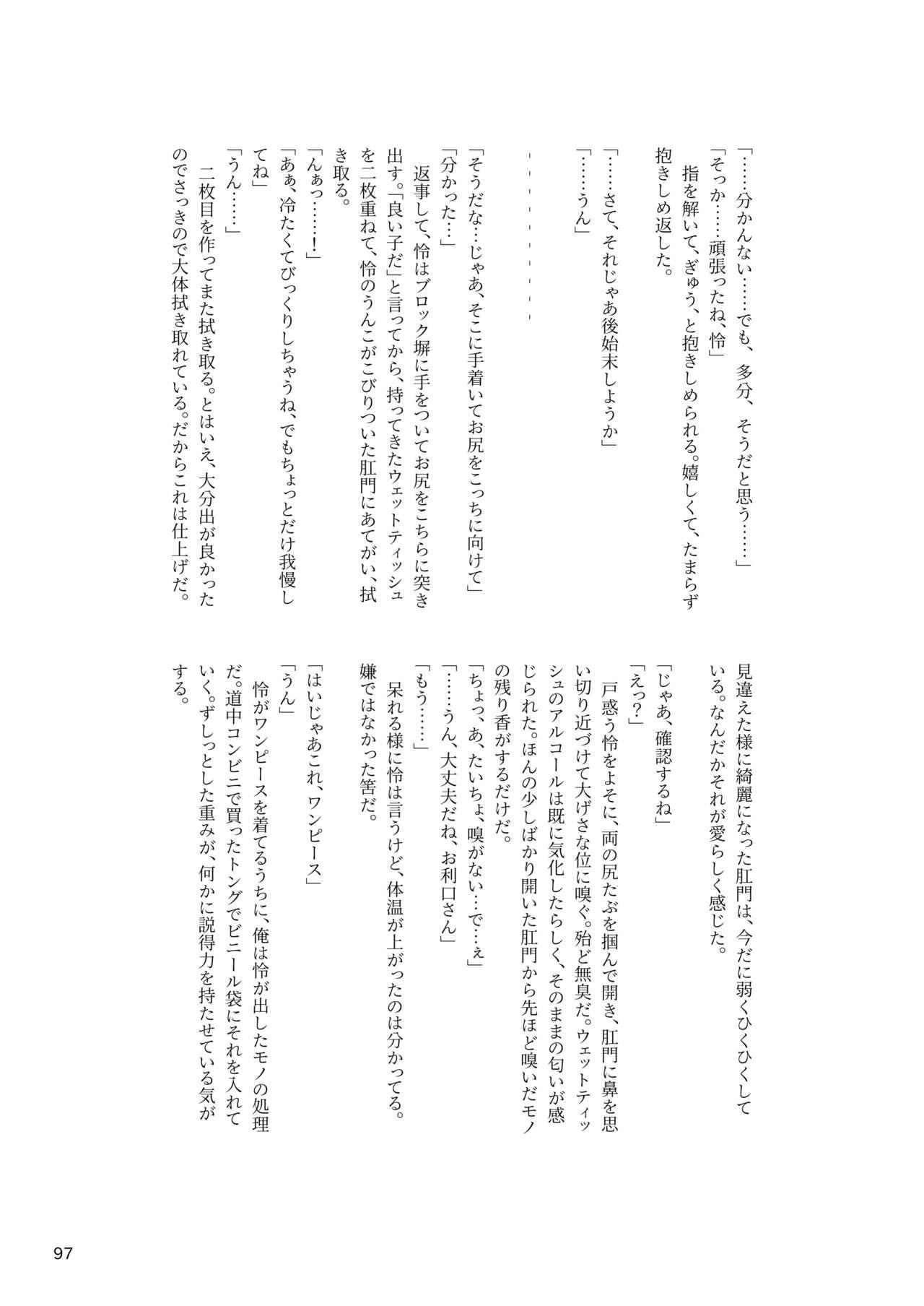 ア○スギア総合スカトロアンソロジー アクトレス排泄実態調査任務~スカポためるっすか!?~ 96