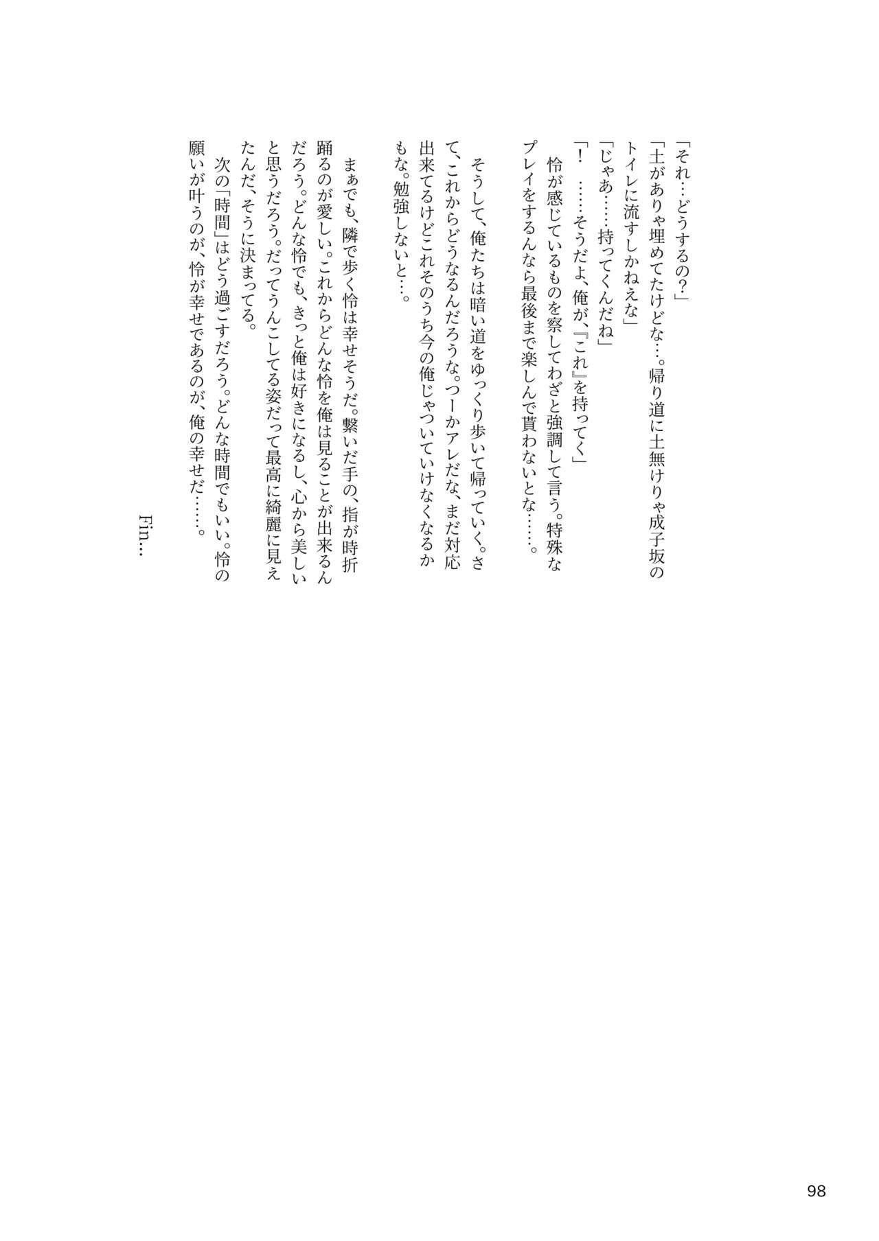 ア○スギア総合スカトロアンソロジー アクトレス排泄実態調査任務~スカポためるっすか!?~ 97