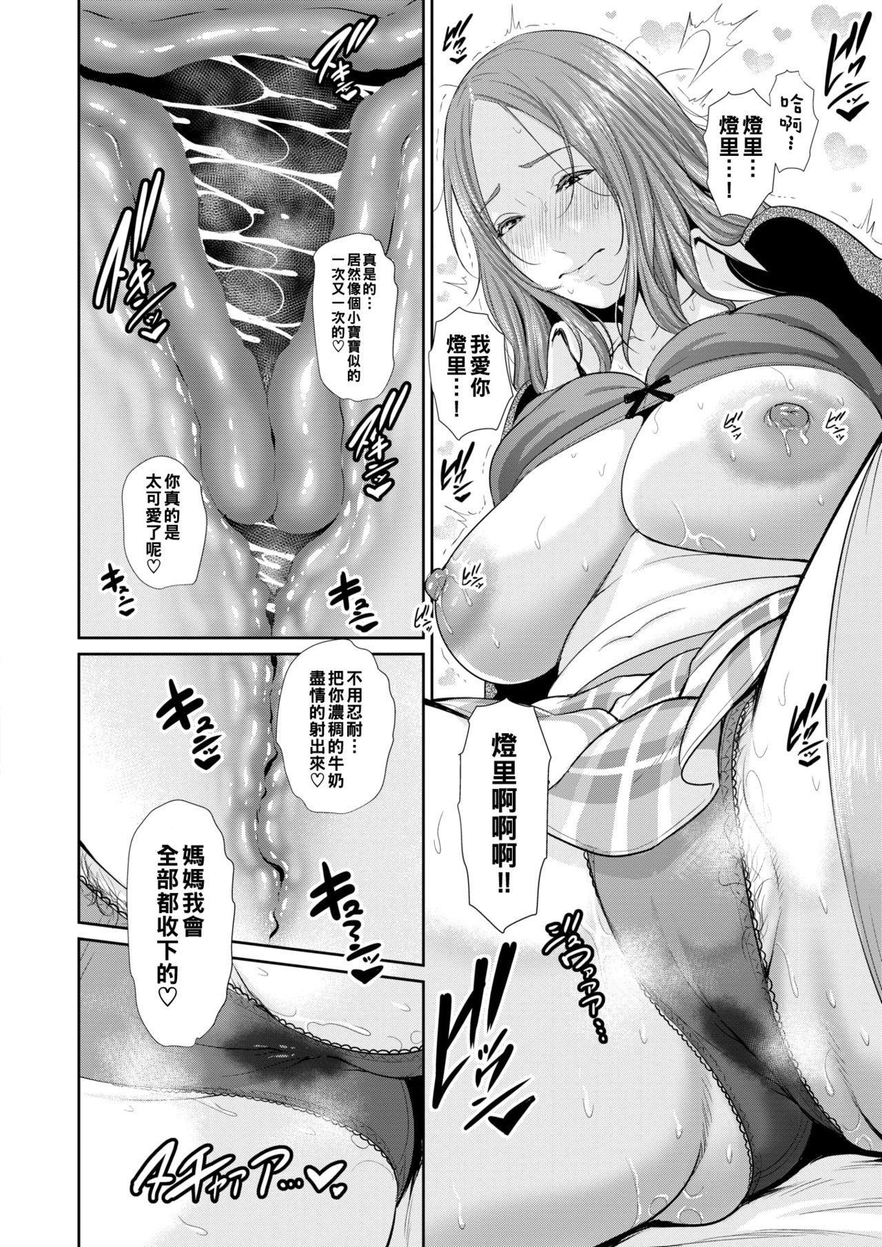 Kyuusoku wa Hokenshitsu de 9
