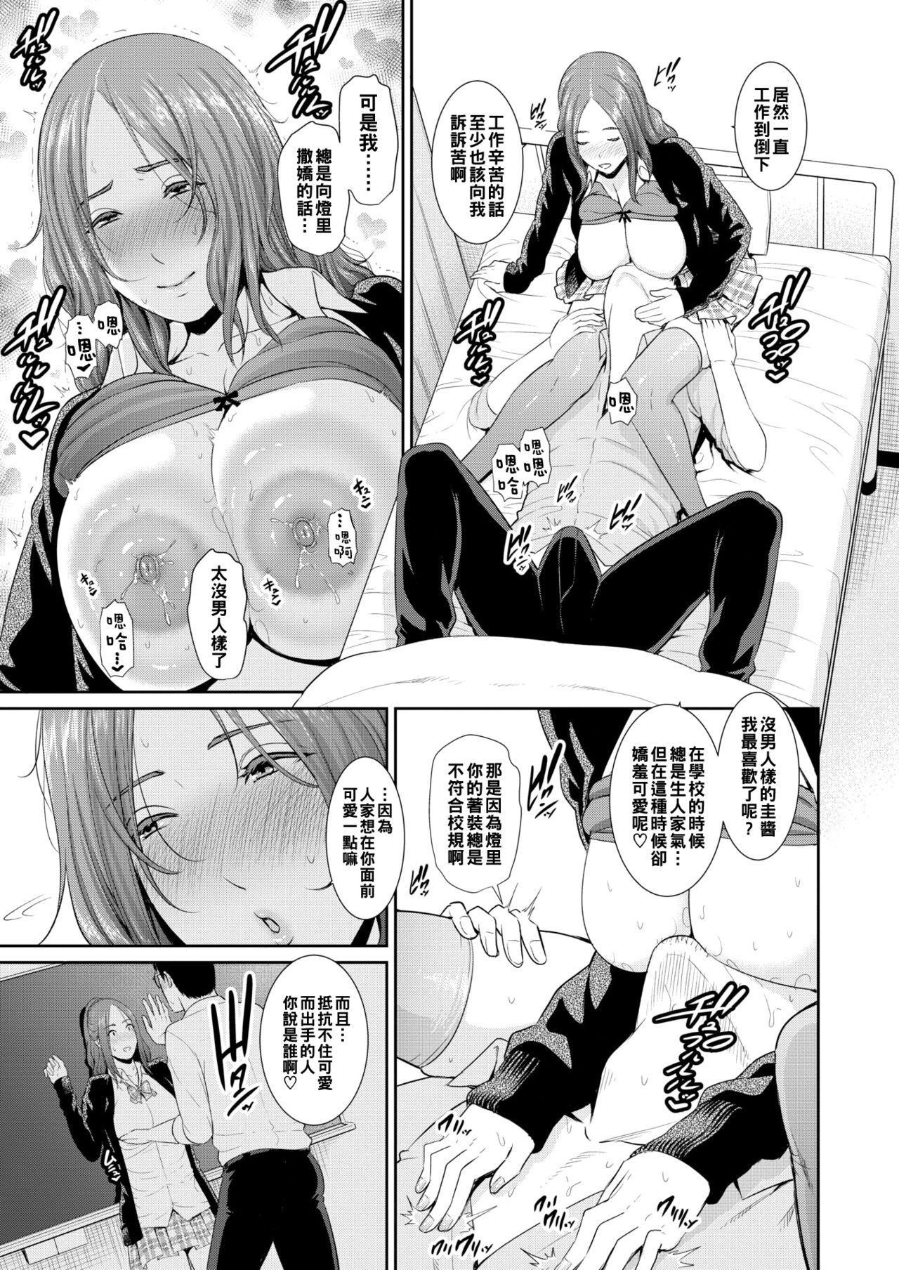 Kyuusoku wa Hokenshitsu de 6