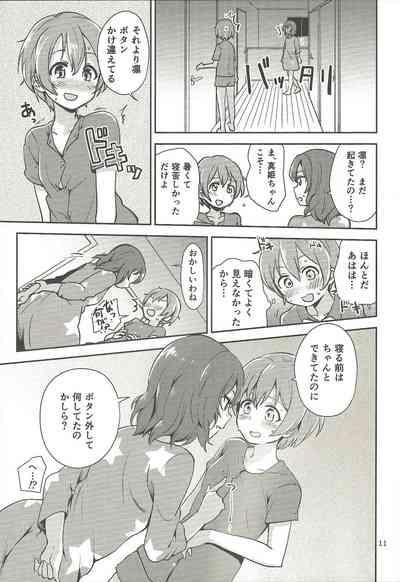 MakiRinPana Dousei Lesson Summer Festa 9