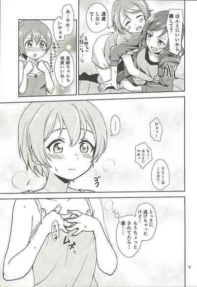 MakiRinPana Dousei Lesson Summer Festa 7
